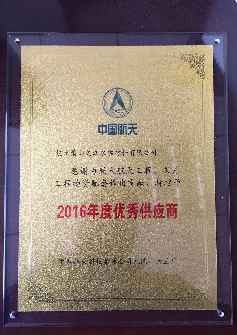 中国航天质量供应商