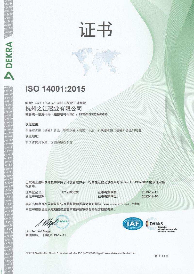 ISO 14001英文版